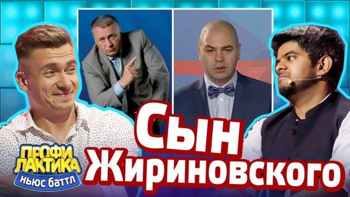Сын Жириновского - Выпуск 18 - Ньюс-Баттл Профилактика