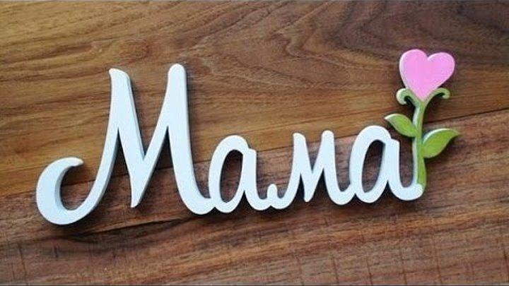 Мама. Красивая песня для любимой мамочки