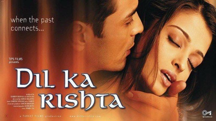 Любителям Индийского кино - Сердечная привязонность 2003 г.