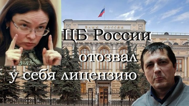 ЦБ России отозвал у себя лицензию