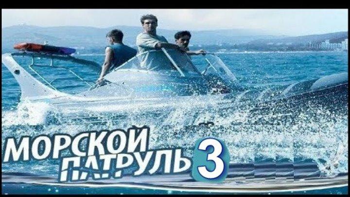 Морской патруль 3, 2017 год / Серия 1 из 8 (криминал)