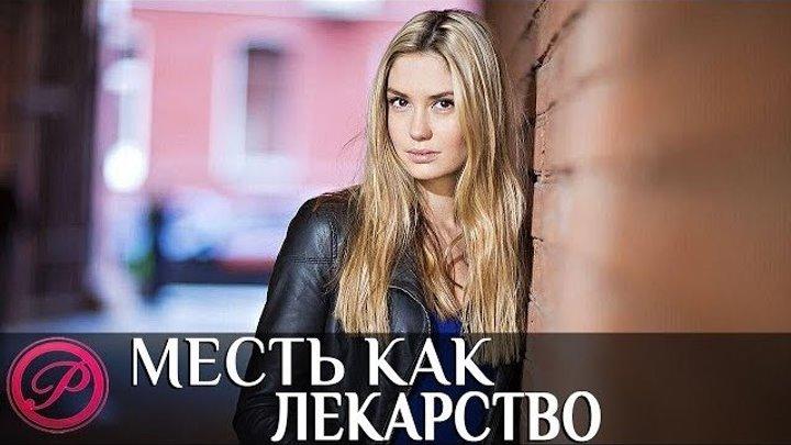 Месть как лекарство. Хф Видео Russia.tv