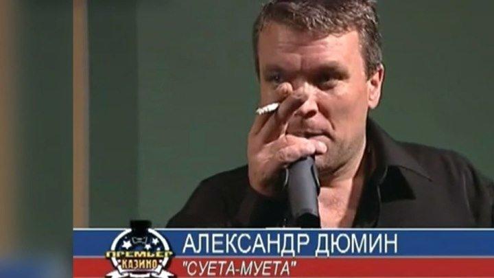 Александр Дюмин - Суета-муета / Красноярск 2002