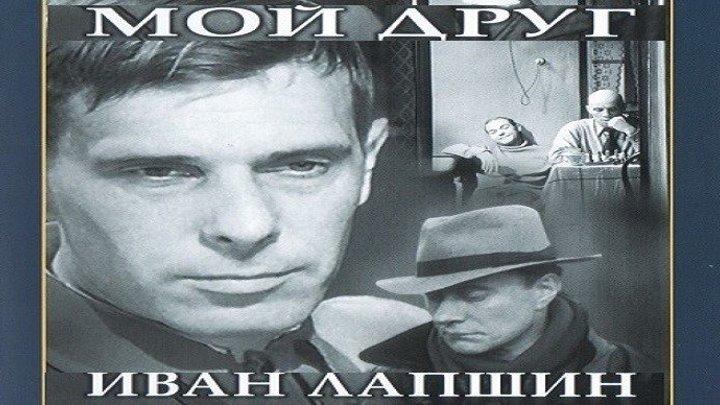 Мой друг Иван Лапшин 1984 г., Драма