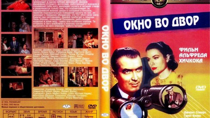 Окно во двор Альфред Хичкок детектив, драма, криминальный фильм, мелодрама, триллер 1954*.