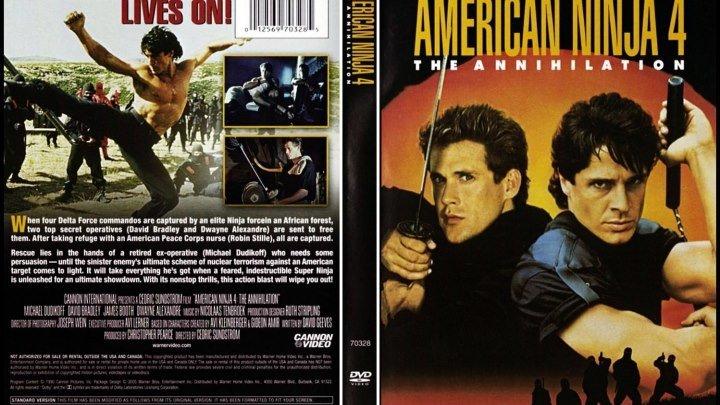 Американский ниндзя 4: (199о)Боевик,США.