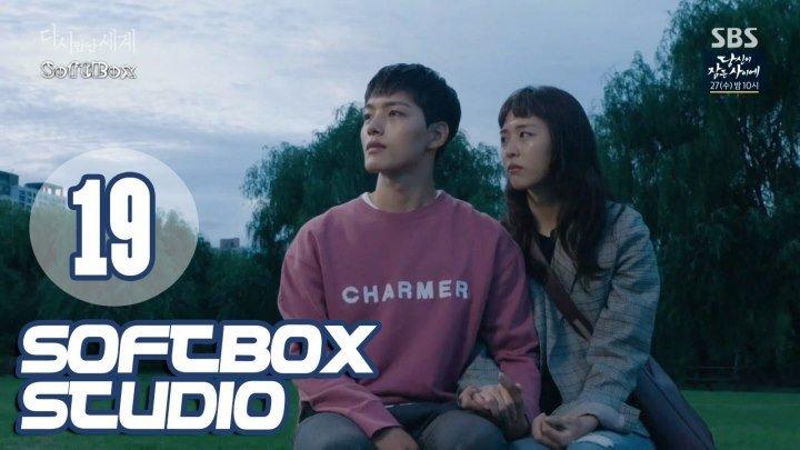 [Озвучка SOFTBOX] Воссоединение миров 19 серия