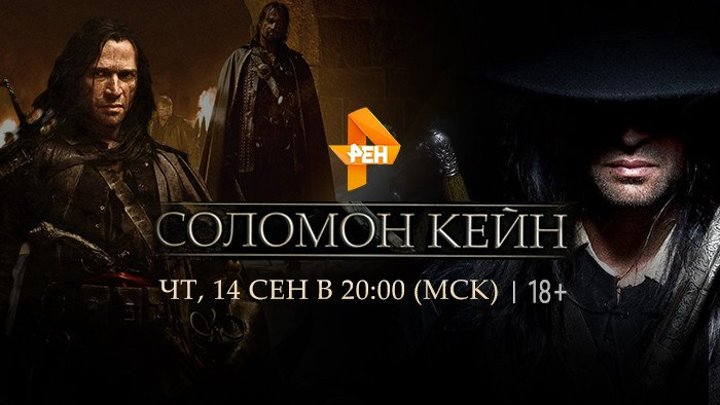 Соломон Кейн. Русский трейлер