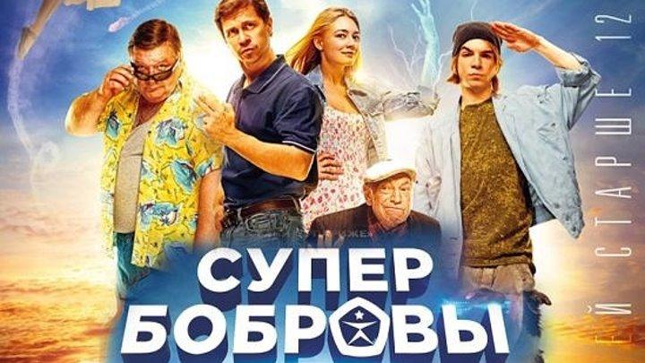 Комедия _СУПЕР БОБРОВЫ_ 2016 (Кино Пират)