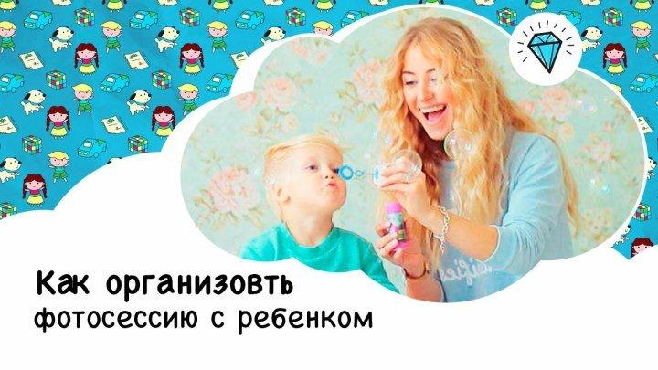 Как организовать фотосессию с ребенком [Супердети]