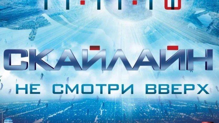 НЕБОСВОД( 2010) Боевики, Фантастика, Триллеры,