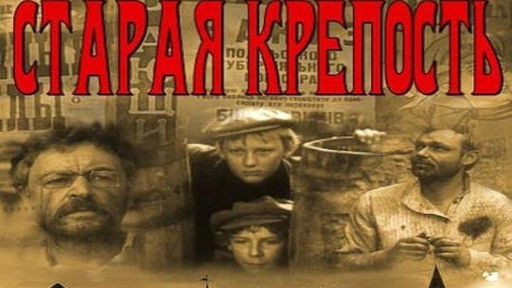 """х/ф """"Старая Крепость"""" (1973) Все серии"""