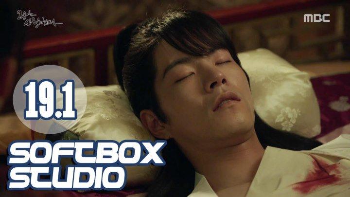 [Озвучка SOFTBOX] Любовь короля 19 серия часть 1