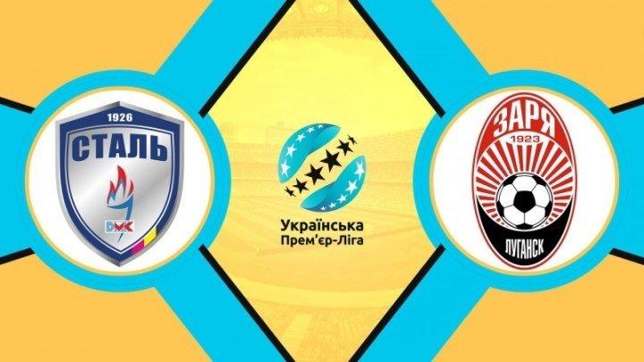 Сталь 0:1 Заря | Украина чемпионати 2017/18 | 12-тур | Видеошарх