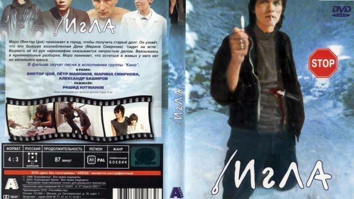 Igla.1988.x264.DVDRip(AVC).CherV