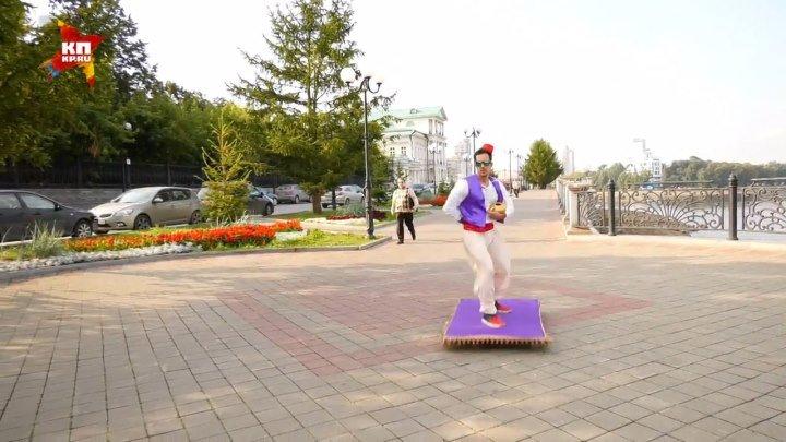 По улицам Екатеринбурга на ковре-самолёте пролетел Аладдин