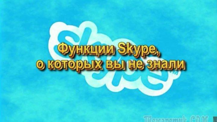 Функции Skype, о которых Вы не знали