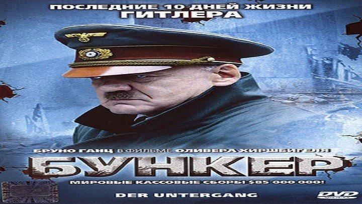 Бункер.2004.BDRip.720p