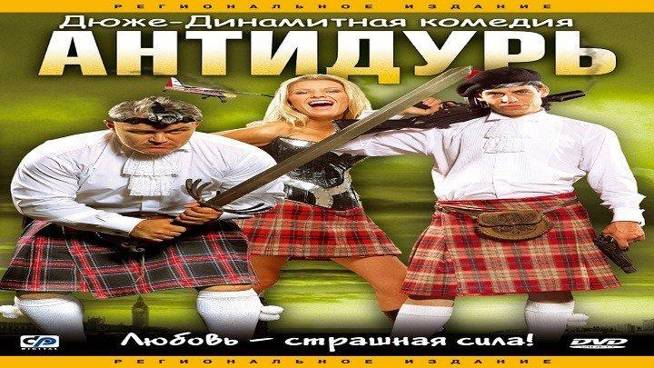 Антидурь.2007.BDRip.720р.