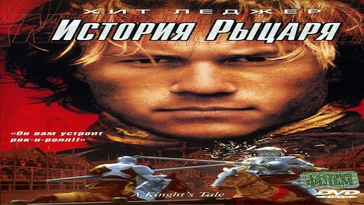 История рыцаря.2001.BDRip.1080р.