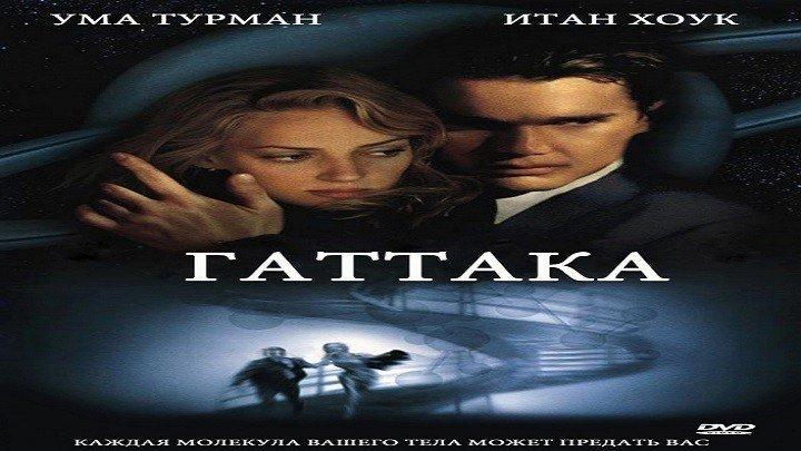 Гаттака.1997.BDRip.720p.