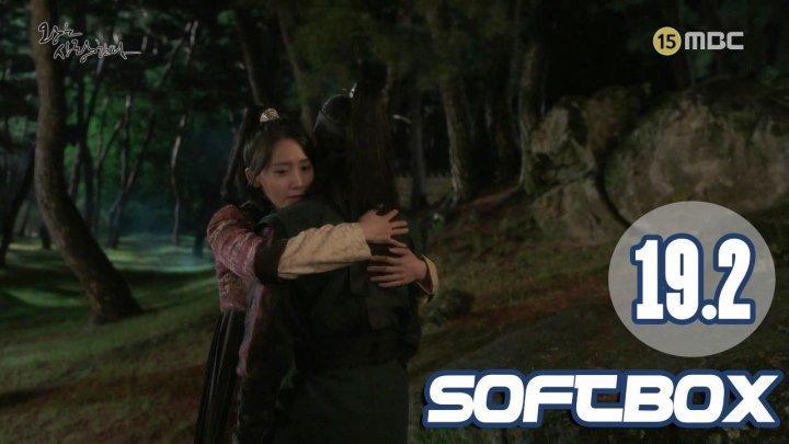 [Озвучка SOFTBOX] Любовь Короля 19 серия часть 2