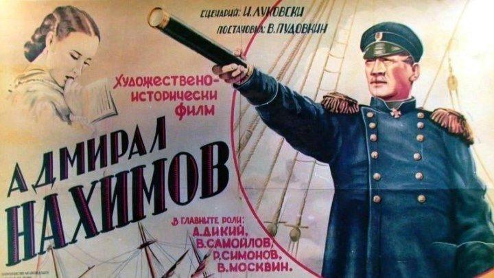 АДМИРАЛ НАХИМОВ (1946) биография, военный фильм, драма, исторический