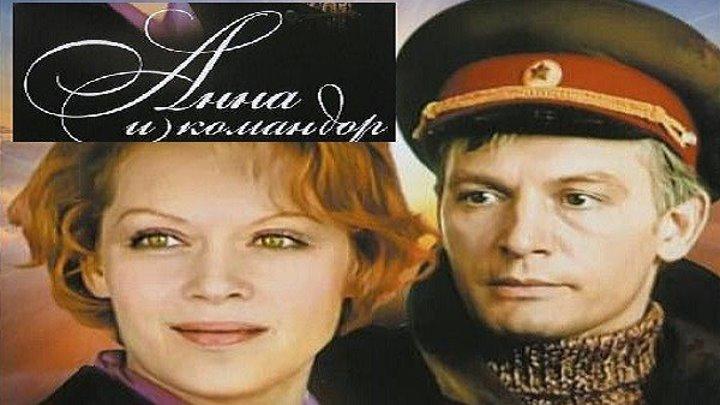 АННА И КОМАНДОР (1974) мелодрама