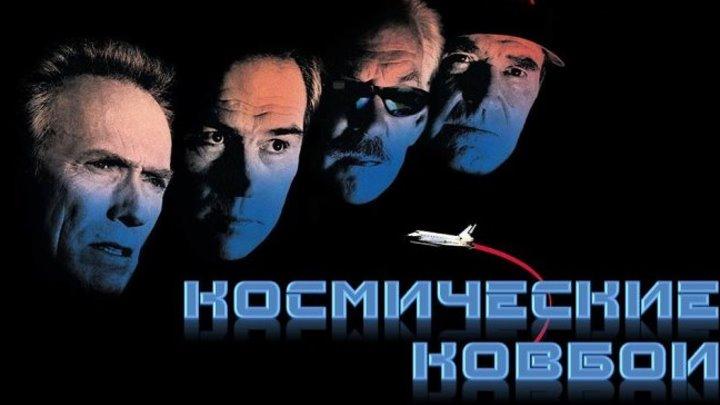 """Фильм """"Космические ковбои""""_2000 (боевик, приключения, фантастика)."""