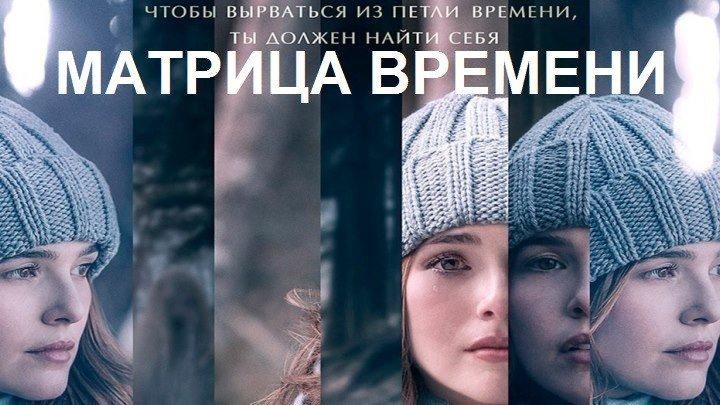 МАТРИЦА ВРЕМЕНИ (Триллер-Драма-Детектив США-2017г.) Х.Ф.