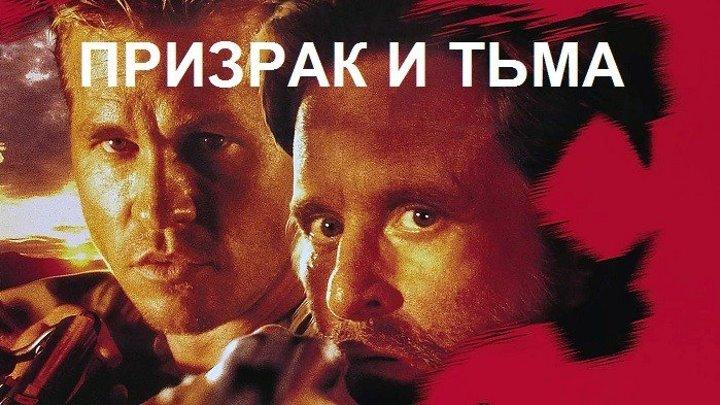 ПРИЗРАК И ТЬМА (Ужасы-Триллер-Драма-Приключения Германия-США-1996г.) Х.Ф.
