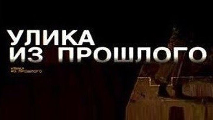 Улика из прошлого - Михаил Шолохов: Тайна Тихого Дона! (Эфир от 26.09.2017г.)