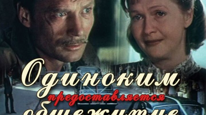 """""""Одиноким предоставляется общежитие"""" (1983)"""