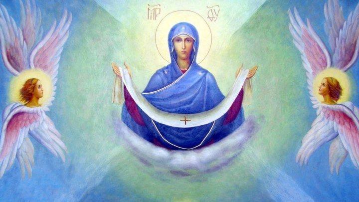 Закон Божий. Праздник Покрова Пресвятой Богородицы