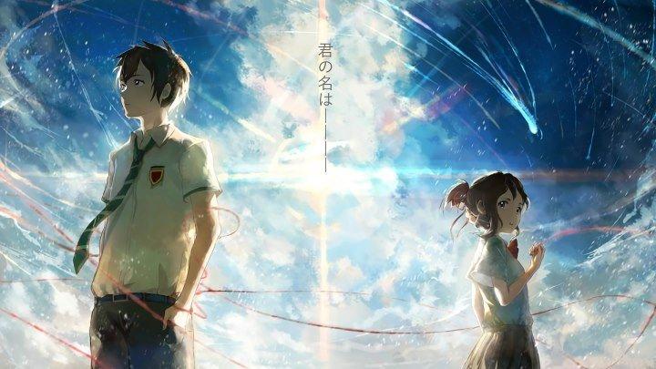 Kimi no Na wa - Красивое, интересное и эмоциональное аниме!