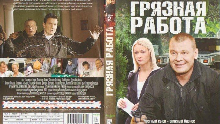 Грязная работа(1-16 серии)2009