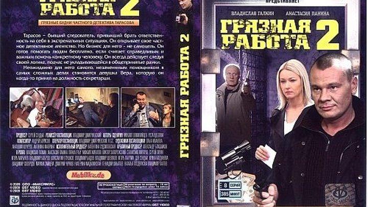 Грязная работа 2 (1-16 серии)2009