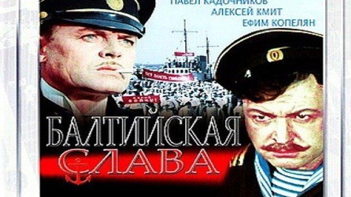 БАЛТИЙСКАЯ СЛАВА (1957) военный , исторический фильм