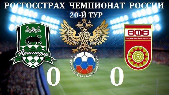 Краснодар Уфа 0 0 обзор матча HD 19 марта 2017