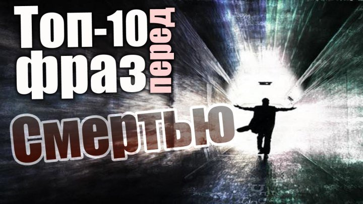 Топ-10 ФРАЗ ПЕРЕД СМЕРТЬЮ! УЖАС!