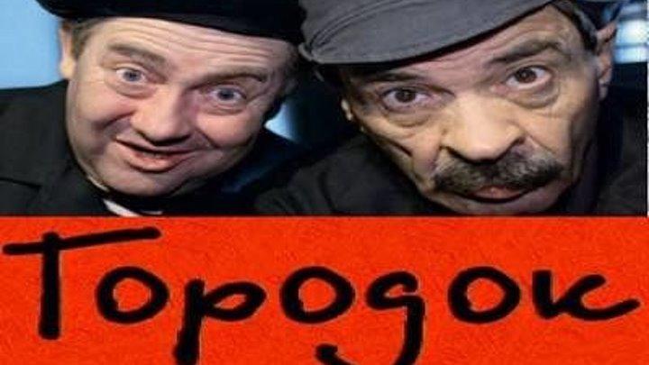 Городок-(Век свободы не видать).сериал 1993 – 2012.комедия