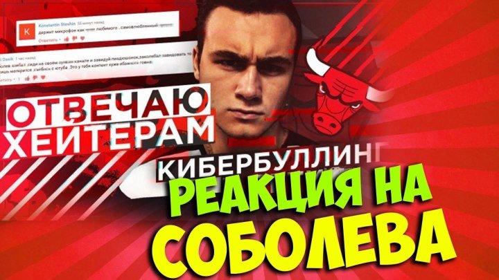 🔥 ОТВЕТ ХЕЙТЕРАМ / ТРАВЛЯ НА YOUTUBE - Реакция на СОБОЛЕВА (youtube, ютуберы, блогер, ютуб, видеоблогеры)