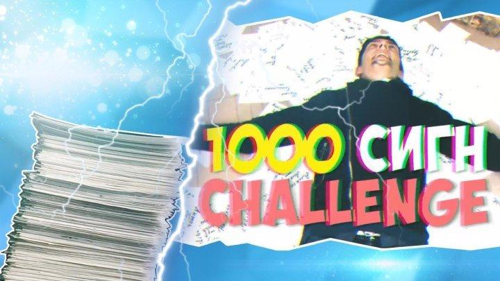 🔥 1000 СИГН CHALLENGE ➜ // #юмор, #приколы, #скетчи, #youtube, #ютуберы, #блогер, #ютуб, #видеоблогеры