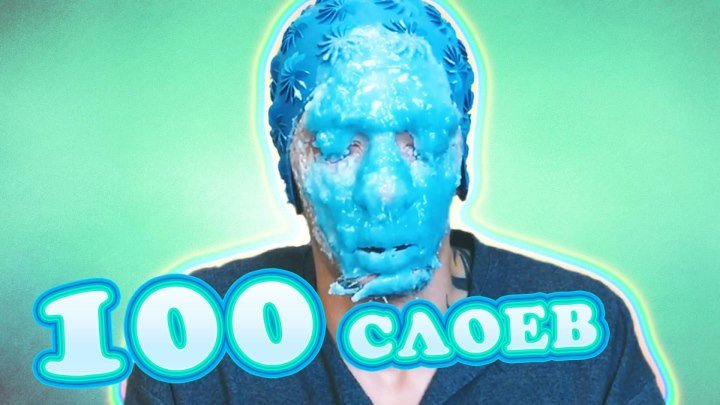 🔥 СДЕЛАЙ КАК БЛОГЕР ✔️ - 100 СЛОЕВ ВОСКА на ЛИЦО! (youtube, ютуберы, блогер, ютуб, видеоблогеры)