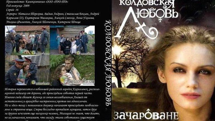 колдовская любовь 48 серия