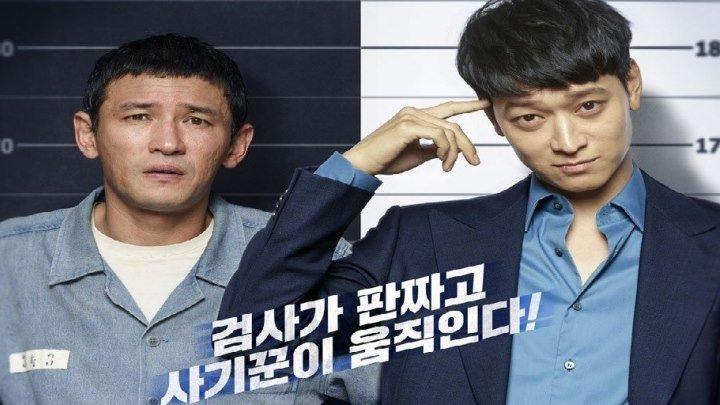Жестокий прокурор HD(2016) 1080p.Криминал_Юж.Корея