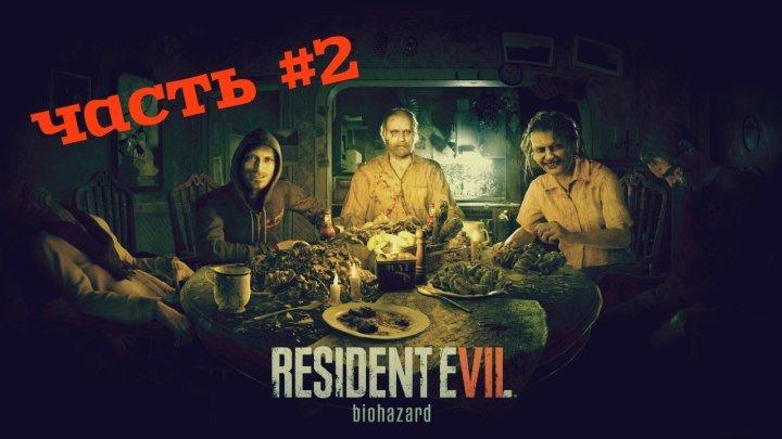 Resident Evil 7 Biohazard ( Обитель зла 7 ) часть #1 ( Страх в душе,адреналин в крови )
