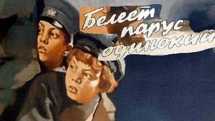 БЕЛЕЕТ ПАРУС ОДИНОКИЙ (1937) детский фильм, исторический фильм, приключения