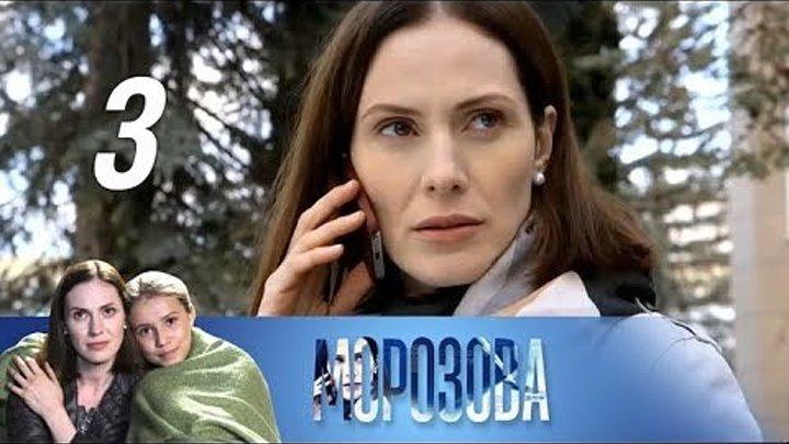 Морозова (2017). 3 серия. Парашютист - Детектив,Мелодрама