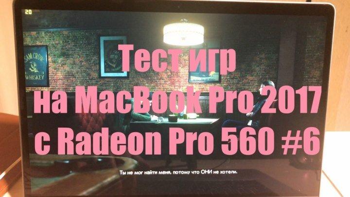 Тест игр на MacBook Pro 2017 с Radeon Pro 560 #6